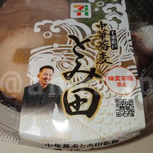 とみ田監修 濃厚豚骨魚介 冷しW焼豚つけ麺@セブンイレブン