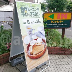 びっくりドンキー 八王子店@東京都八王子市