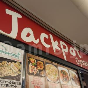 Oyster Bar ジャックポット品川@東京都港区