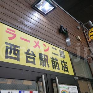 ラーメン二郎 西台駅前店@東京都板橋区