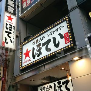ふれあい酒場 ほていちゃん 立川南口店@東京都立川市
