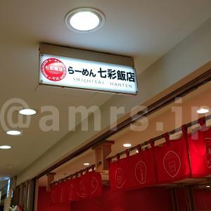 らーめん 七彩飯店@東京都中央区