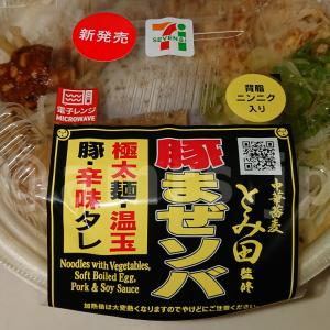 中華蕎麦とみ田監修 豚まぜソバ 豚骨醤油味@セブンイレブン