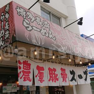 博多長浜らーめん 六角堂 八王子店@東京都八王子市