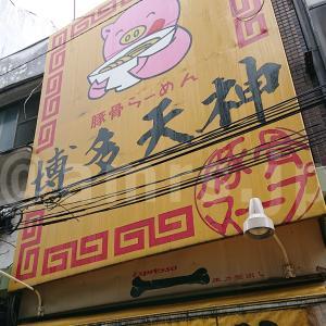 博多天神 新橋2号店@東京都港区