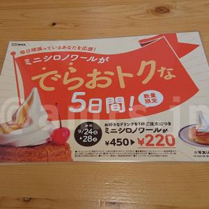 たっぷりミルクコーヒー・選べるモーニング・ミニシロノワール@珈琲所コメダ珈琲店