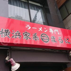 横浜家系 まるに家@東京都八王子市