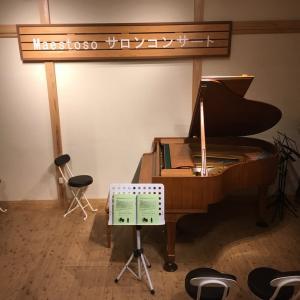 ♫♫♫第6回Maestosoサロンコンサート@さいたま芸術劇場開催♫♫♫