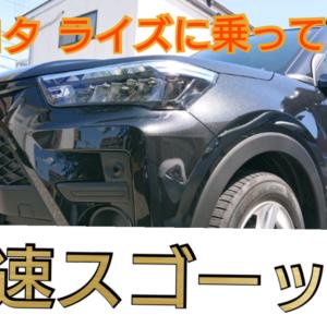 代車のトヨタ・ライズで一日仕事をしてみた。加速・燃費・ナビ・価格が驚愕!