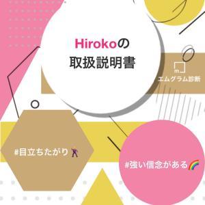 Hirokoのトリセツ診断2020下半期版を公開しました!