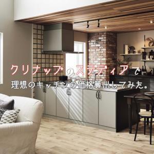 クリナップのステディアで理想のキッチンの価格を算出してみた!