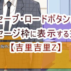 【ゲーム開発】吉里吉里Zでセーブロードボタンをメッセージ枠に表示するには?