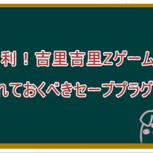 超便利!吉里吉里Zのノベル・恋愛ゲーム開発で入れておくべきセーブプラグイン