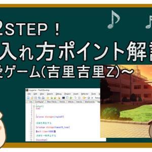 【吉里吉里Z】たった2STEP!音の入れ方ポイント解説【恋愛ゲーム開発】