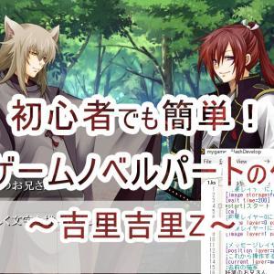 初心者でも簡単!恋愛ゲームのメイン画面、ノベルパートの開発【吉里吉里Z】