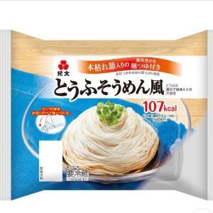 《ヘルシー夏メニュー!!》豆腐素麺
