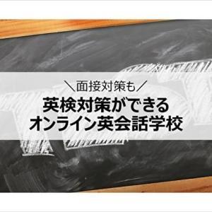 【面接対策もお任せ】英検対策ができるオンライン英会話学校8選
