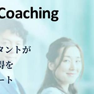 ビズメイツコーチングの評判・口コミを徹底解説!待望の低価格コーチングサービス!