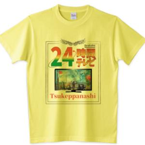 今年もあの黄色いTシャツ24時間テレ・・・・