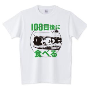100日後に食べるワニ Tシャツ完成