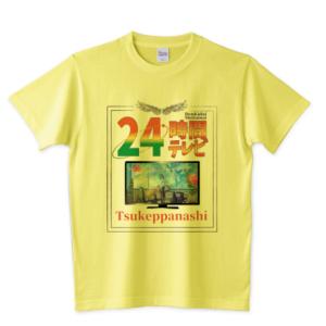 24時間テレビ〜のTシャツ