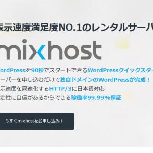 ワードプレス始めるならレンタルサーバーは mixhostで決まり!