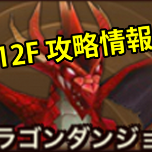 【サマナーズウォー 】 ドラゴンダンジョン地下12階 攻略情報