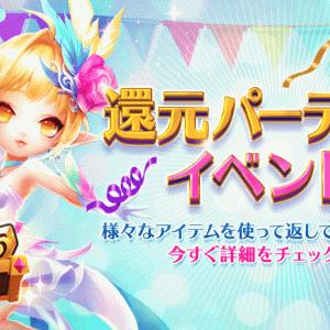 【イベント】還元パーティーイベントを開催。