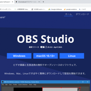 ChromebookでOBSをダウンロードする方法