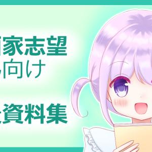漫画家志望さんに!役立つ背景資料集2選