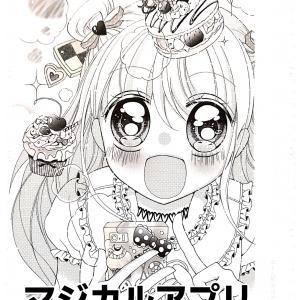 まんが公開ページ「マジカルアプリ」