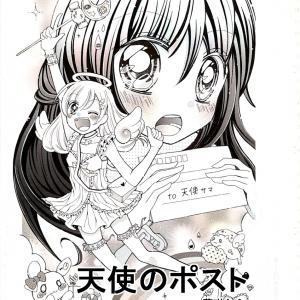 まんが公開ページ②【天使のポスト】