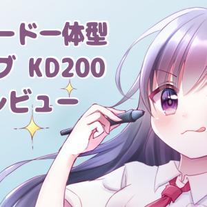 保護中: 【レビュー】キーボード一体型ペンタブレットHUION「KD200」を使った感想
