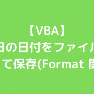 【VBA】今日の日付をファイル名にして保存(Format 関数)