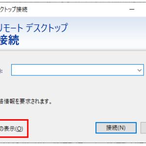 【Windows10】リモートデスクトップ接続でコンピューター名とユーザー名を保存する方法