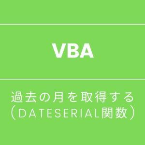 【VBA】過去の月を取得する(DateSerial関数)
