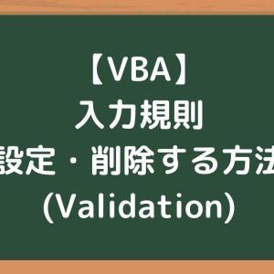 【VBA】入力規則の設定・削除する方法