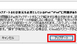iPadのアップデートに失敗した時の対処方法(support.apple.com/iphone/restore)