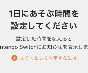 Nintendo Switchでプレイ時間を制限する方法(みまもり設定)