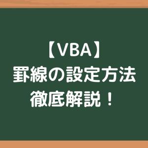 【VBA】罫線の種類を徹底解説(保存版)