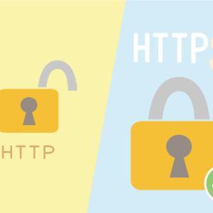 ワードプレスのブログをSSL化(HTTPS化)するための方法!