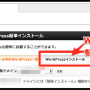 ワードプレスをレンタルサーバー(エックスサーバー )にインストールする方法!