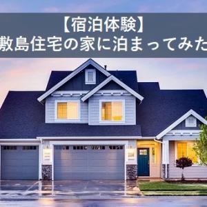 【宿泊体験】敷島住宅の家に泊まってみた