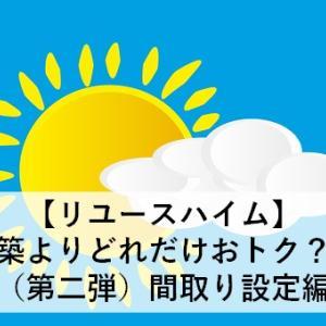 【リユースハイム】新築よりどれだけおトク??(第二弾)間取り設定編
