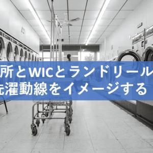 洗面所とWICとランドリールーム 洗濯動線をイメージする!