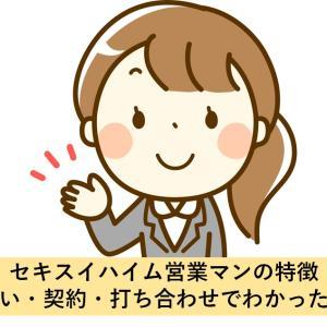 セキスイハイム営業マンの特徴【出会い・契約・打ち合わせをしてわかったこと】