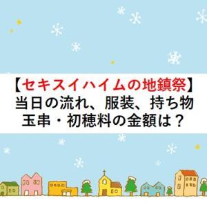 【セキスイハイムの地鎮祭】当日の流れ、服装、持ち物、玉串・初穂料の金額は?