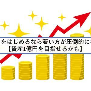 投資をはじめるのなら若い方が圧倒的に有利【資産1億円を目指せるかも】