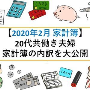 【2021年2月 家計簿】20代共働き夫婦の家計簿内訳を大公開