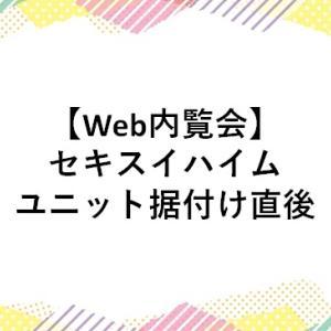 【Web内覧会】セキスイハイムのユニット据付け直後